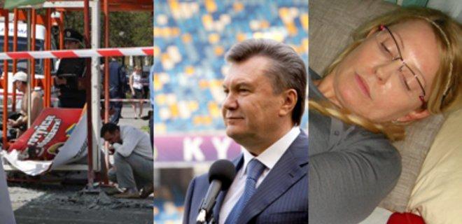 Новости Украины — итоги недели