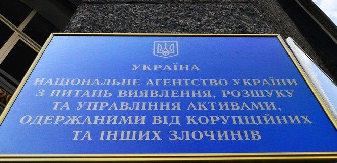 Картинки по запросу Национальное агентство Украины по вопросам выявления, розыска и управления активов, полученных от коррупционных и других преступлений