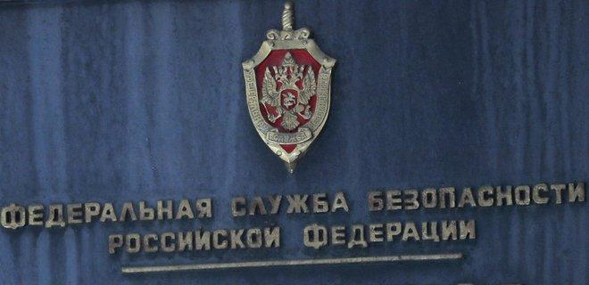 Разведка назвала имена сотрудников ФСБ РФ, которые работают против Украины – список  - Фото
