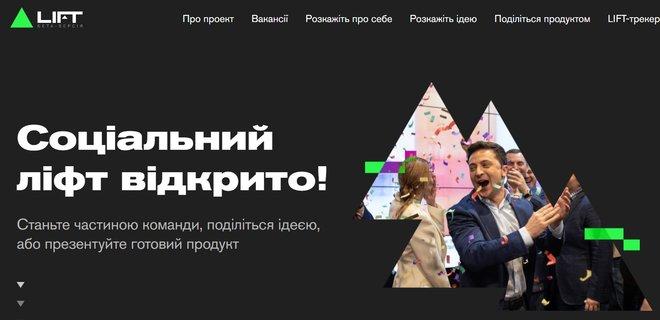 """Зеленский зовет специалистов и авторов идей в """"социальный лифт ..."""