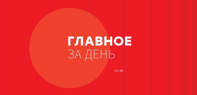 Четыре главные новости Украины и мира на 19:00 28 марта - Фото