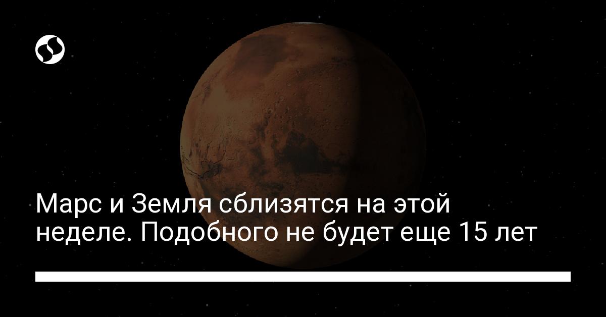 Марс и Земля сблизятся на этой неделе: красную планету можно будет увидеть без телескопа