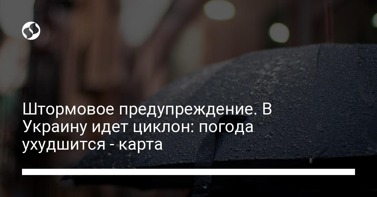 Штормовое предупреждение. В Украину идет циклон: погода ухудшится - ка