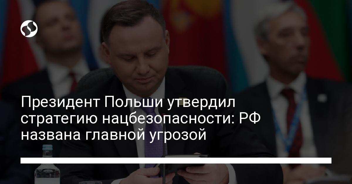 В Польше назвали неоимпериальную политику РФ главной угрозой нацбезопасности
