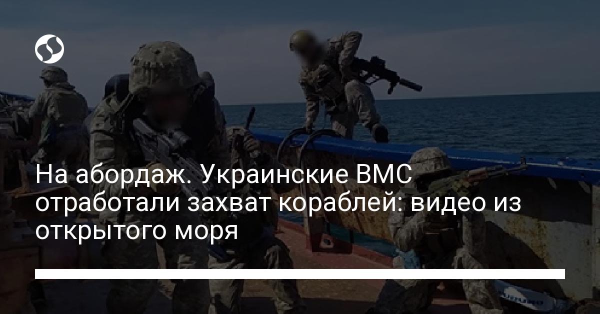 На абордаж. Украинские ВМС отработали захват кораблей: видео из открытого моря