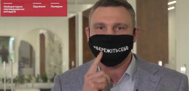 Коронавирус. Киев все ближе к возвращению строгого карантина – Кличко