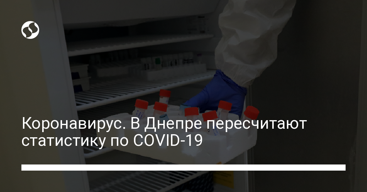 Коронавирус. В Днепре пересчитают статистику по COVID-19