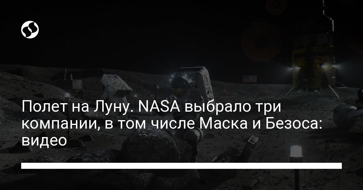 Полет на Луну. NASA выбрало три компании, в том числе Маска и Безоса: видео