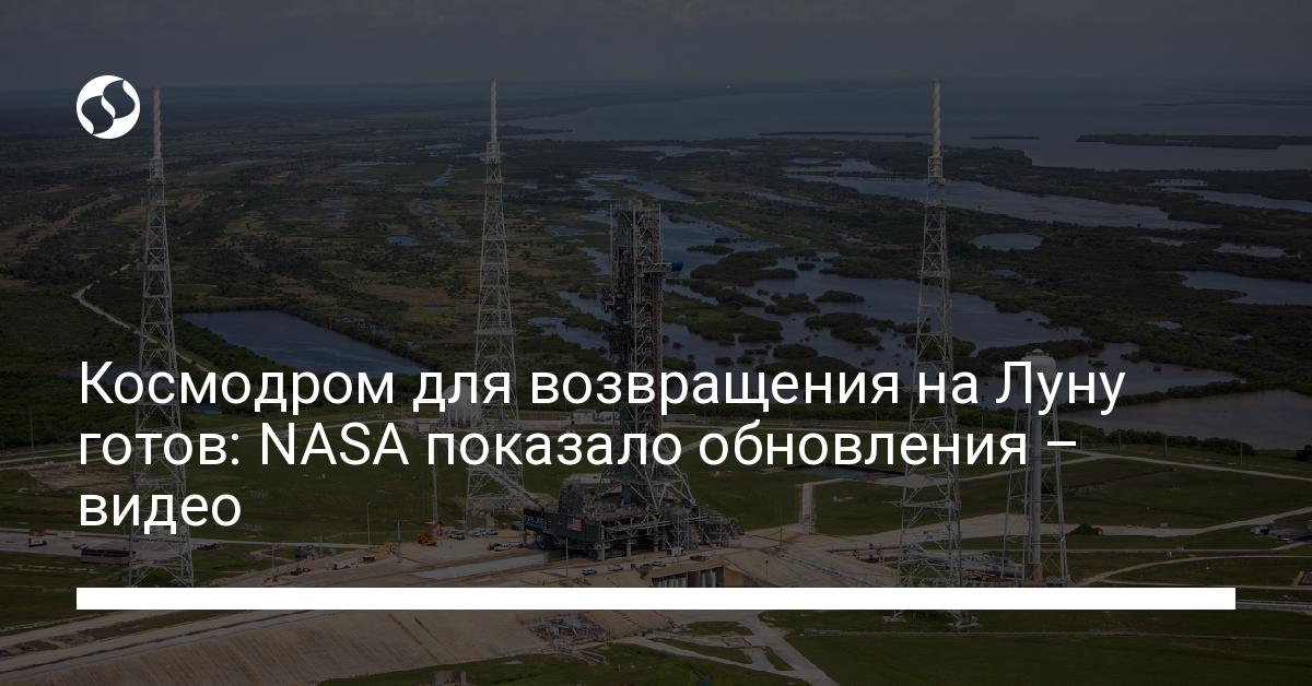 Космодром для возвращения на Луну готов: NASA показало обновления – видео