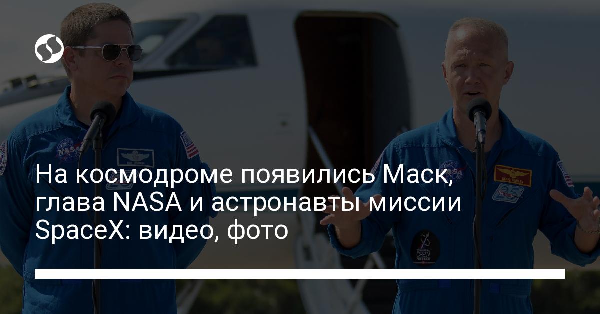 На космодроме появились Маск, глава NASA и астронавты миссии SpaceX: видео, фото
