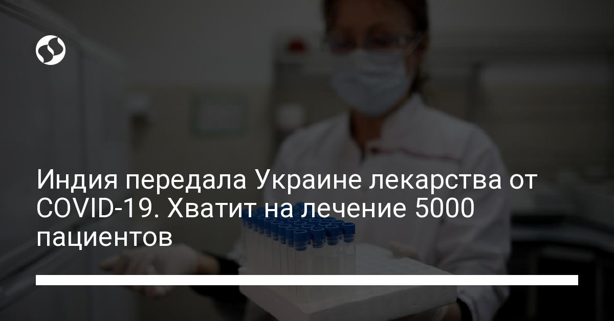 Индия передала Украине лекарства от COVID-19. Хватит на лечение 5000 пациентов