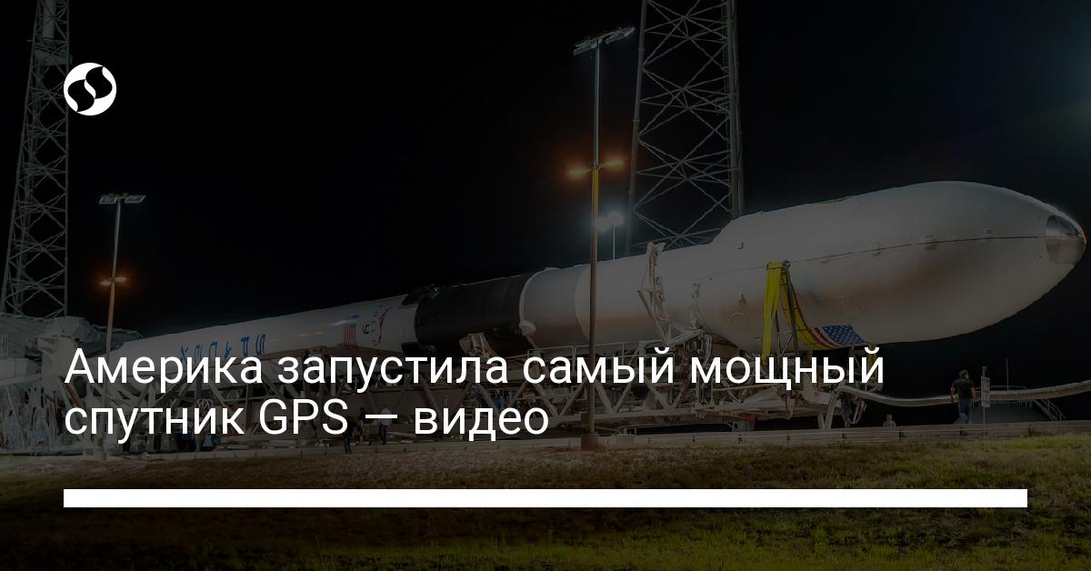 Америка запускает самый мощный спутник GPS: летит на ракете SpaceX — трансляция