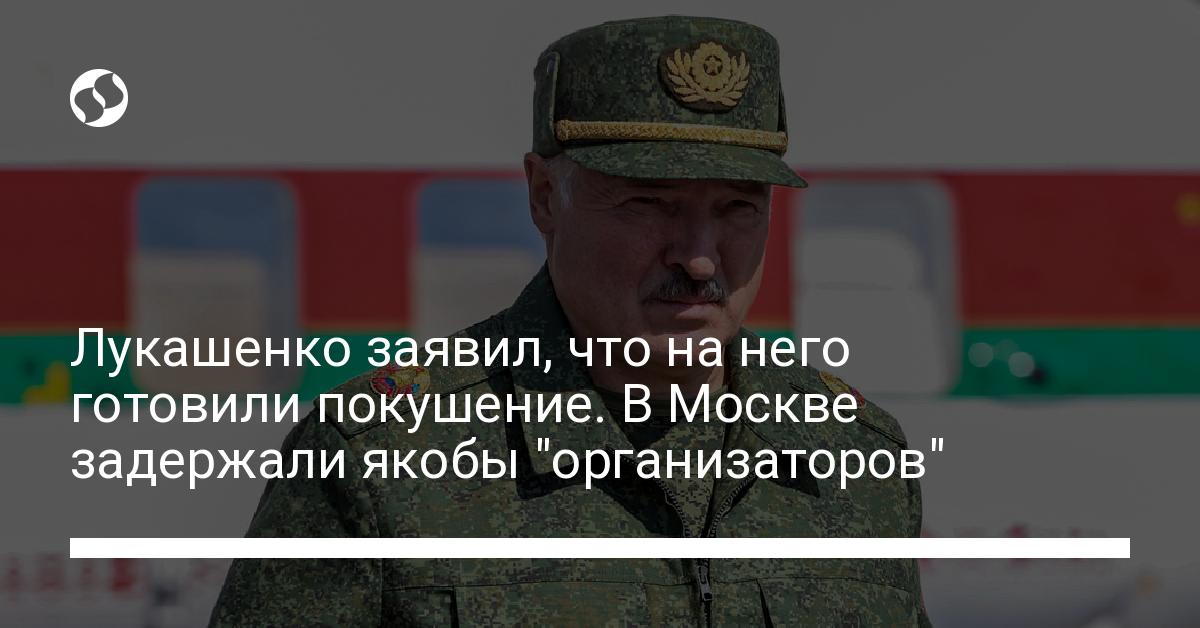 Александр Лукашенко заявил, что на него готовили покушение - новости  Украины, Мир - LIGA.net