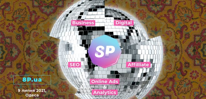 9 июля в Одессе состоится конференция 8P: Business. Digital. Online‑Marketing - Фото